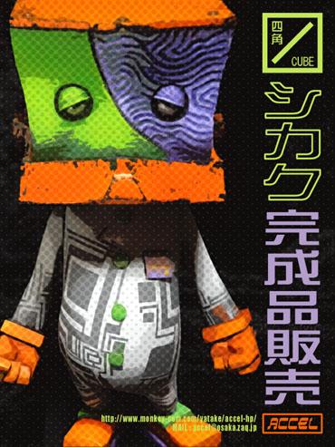 Shikakupaintsale01