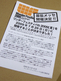 Wf2009sumdm