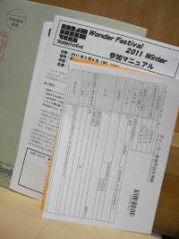 Wf2011win01