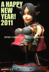 Ushimitsu2011card