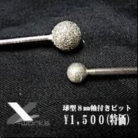 Xworks8mmbit_2