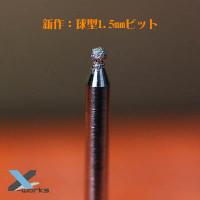 Xworks15ballbit