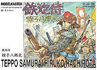 Teppo_samurai